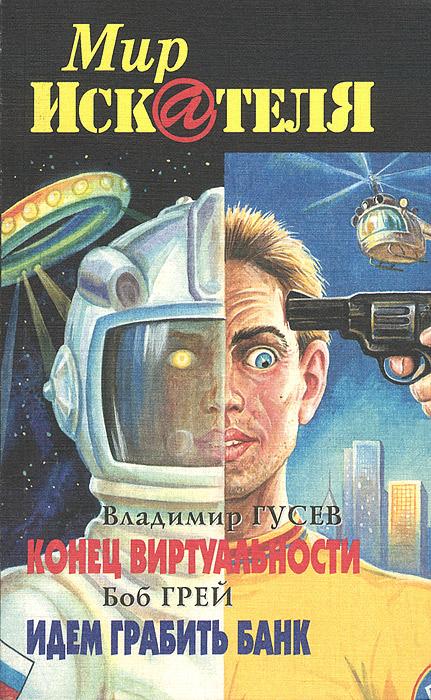 Мир Искателя. Выпуск 4, 2002