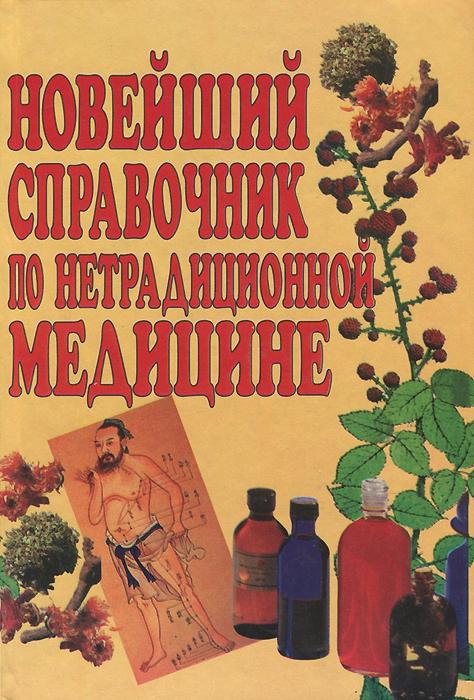 Новейший справочник по нетрадиционной медицине