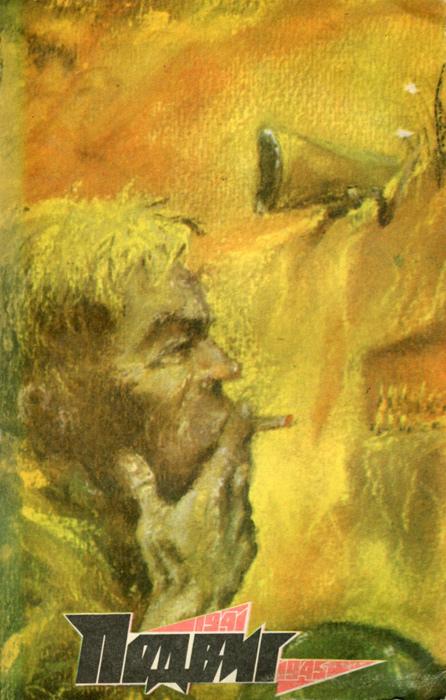 Подвиг, №1, 1975