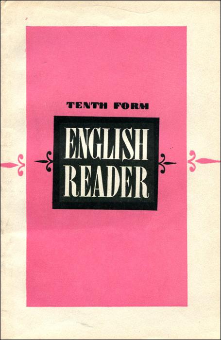 English Reader: Tenth Form / Английский язык. 10 класс. Книга для чтения