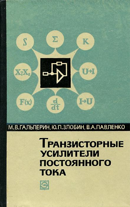 Описание: Книга посвящена