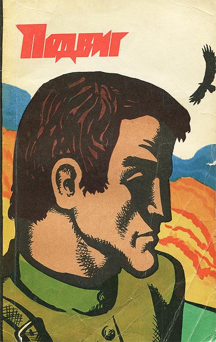 Подвиг, №5, 1974