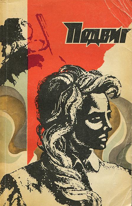 Подвиг, №4, 1974