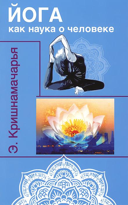 Йога как наука о человеке ( 978-5-413-01235-2 )