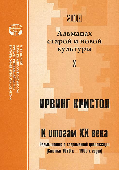 ЭОН. Альманах старой и новой культуры, №10, 2014