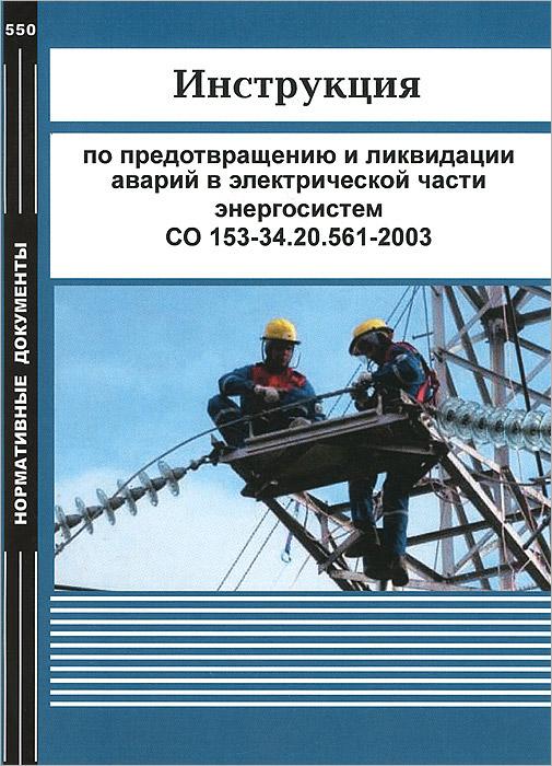 Инструкция по предотвращению и ликвидации аварий в электрической части энергосистем СО 153-34.20.561-2003