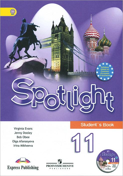 Английский онлайн учебник спотлайт 11 класс.