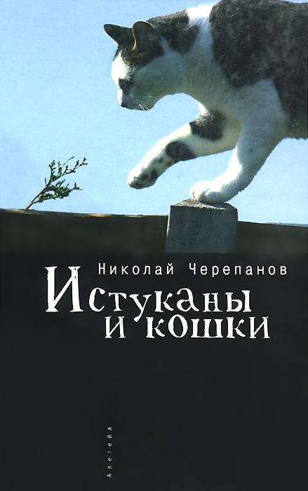 Истуканы и кошки