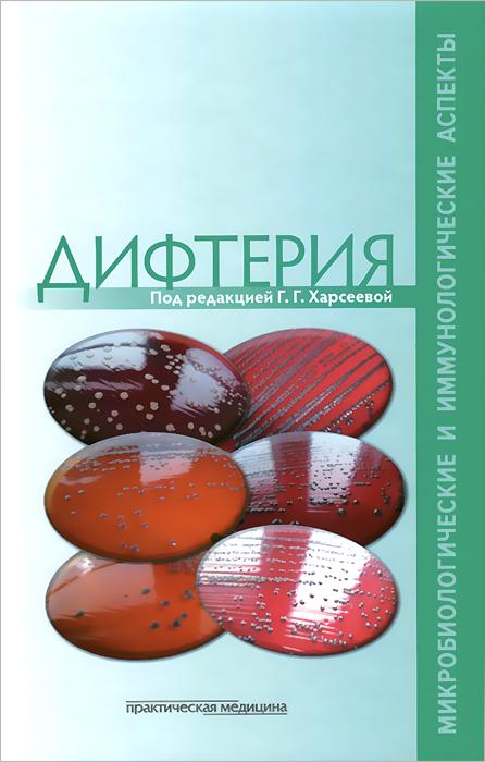 Дифтерия. Микробиологические и иммунологические аспекты ( 978-5-98811-277-8 )