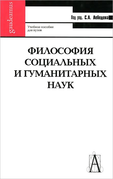 Философия социальных и гуманитарных наук. Учебное пособие