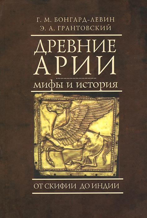 Древние арии. Мифы и история. От Скифии до Индии
