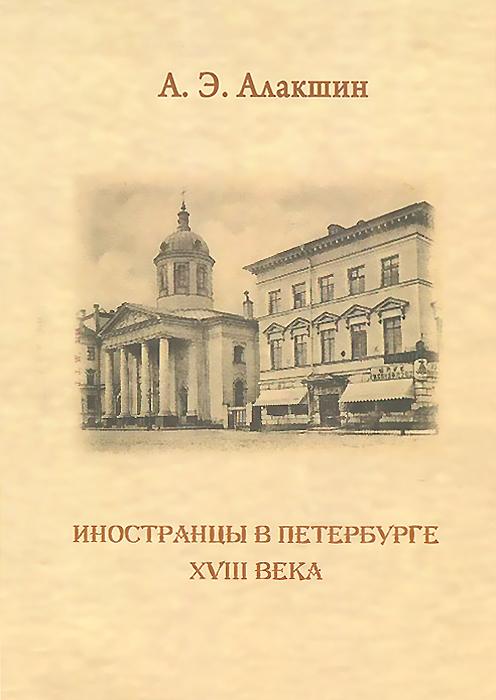 Иностранцы в Петербурге XVIII века. Опыт историографического исследования