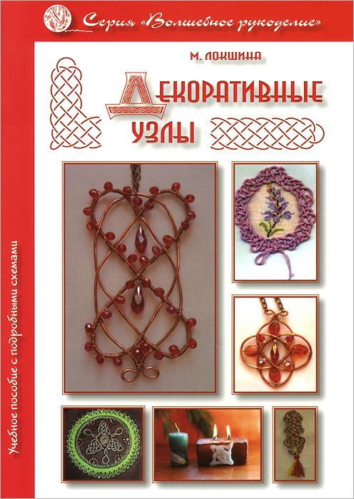 Декоративные узлы. Учебное пособие с подробными схемами