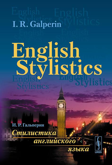 Стилистика английского языка. Учебник / English Stylistics