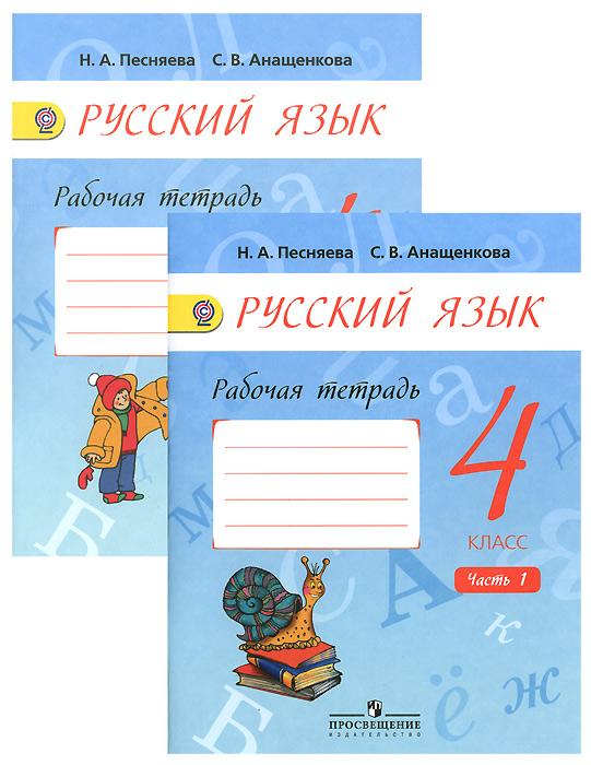 ГДЗ по русскому языку 4 класс Канакина Горецкий 1, 2 часть