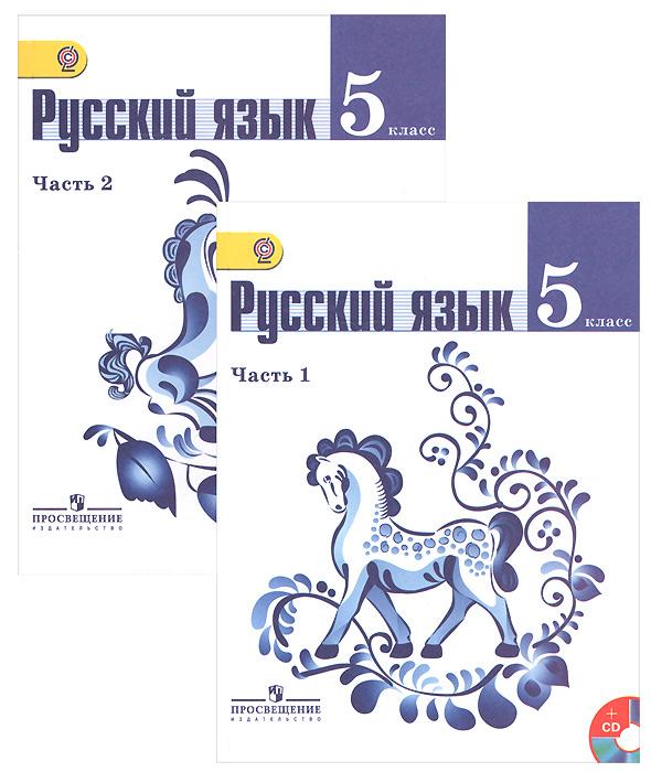 Просвещение русскому языку издательство гдз 5 по 1 класс
