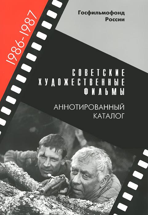 Советские художественные фильмы. Аннотированный каталог (1986-1987)