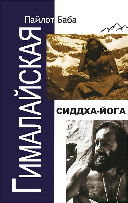 Гималайская Сиддха Йога ( 978-5-413-01223-9 )