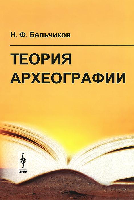 Теория археографии ( 978-5-9710-1193-4 )