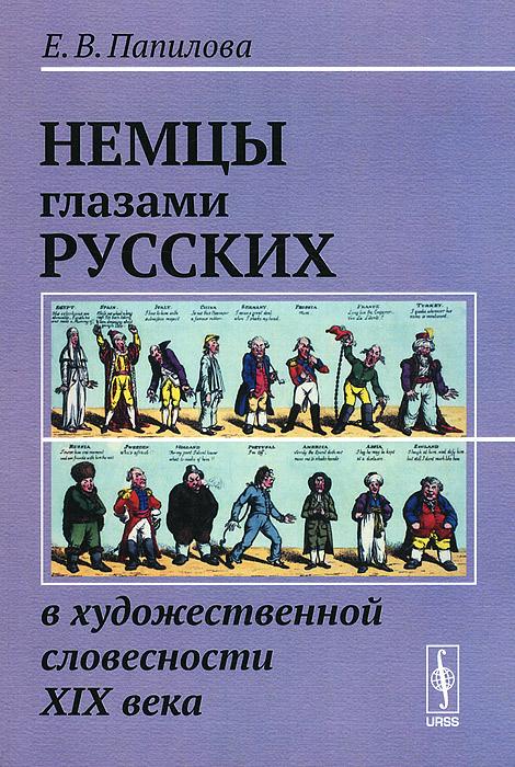 Немцы глазами русских в художественной словесности XIX века