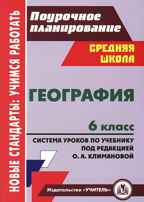 География. 6 класс. Система уроков по учебнику под редакцией О. А. Климановой ( 978-5-7057-2996-8 )