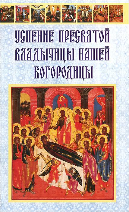 Успение Пресвятой Владычицы нашей Богородицы ( 978-5-91173-388-9 )