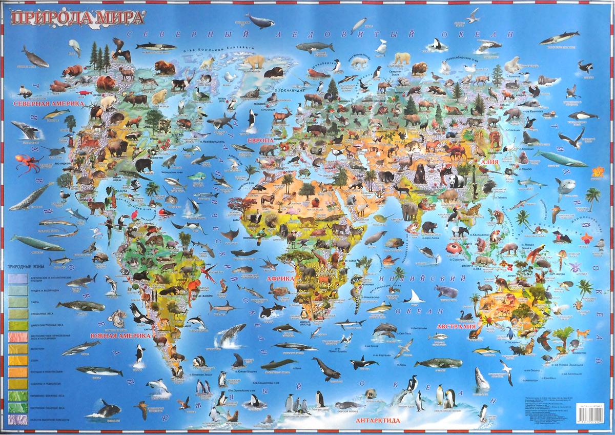Природа мира. Карта ( 978-5-17-027142-9, 978-5-98524-029-0, 978-5-271-10406-0 )