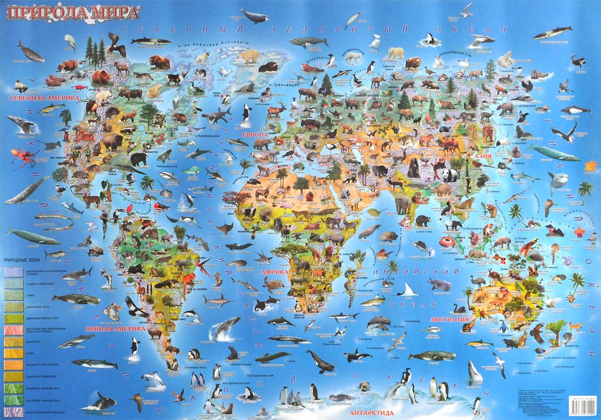 Природа мира. Плакат ( 978-5-17-027224-2 )