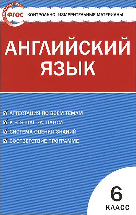 Английский язык. 6 класс. Контрольно-измерительные материалы