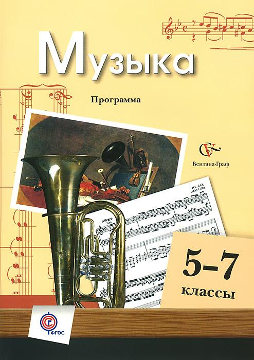 Музыка. 5-7 классы. Программа (+ CD-ROM) ( 978-5-360-03638-8 )