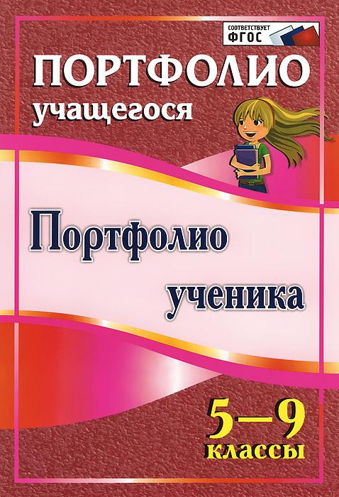 Портфолио ученика. 5-9 классы ( 978-5-7057-3973-8 )