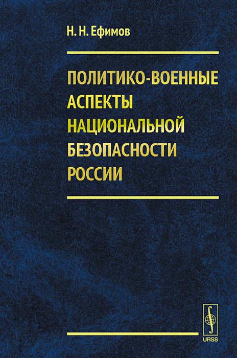 Политико-военные аспекты национальной безопасности России ( 978-5-9710-1244-3 )