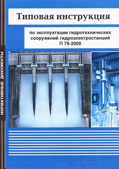 Типовая инструкция по эксплуатации гидротехнических сооружений гидроэлектростанций. П 79-2000