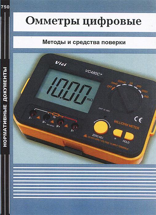 Омметры цифровые. Методы и средства поверки ( 978-5-98908-092-2 )