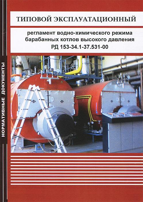 Типовой эксплуатационный регламент водно-химического режима барабанных котлов высокого давления РД 153-34. 1-37. 531-00.