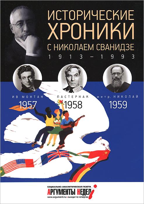 Исторические хроники с Николаем Сванидзе. 1957-1958-1959 ( 978-5-367-03035-8 )