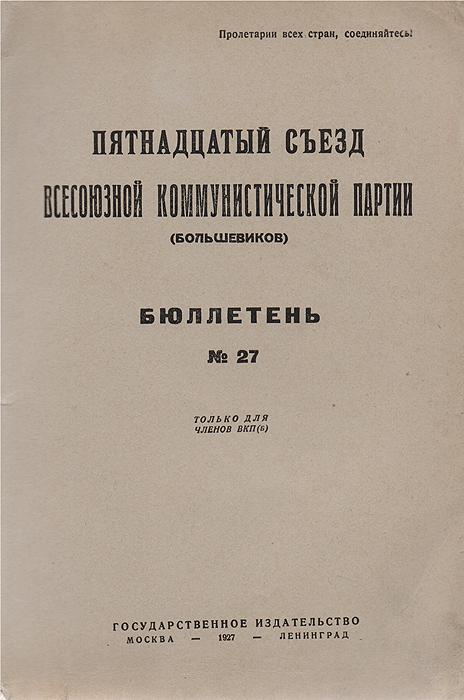 Пятнадцатый съезд Всесоюзной коммунистической партии (большевиков)