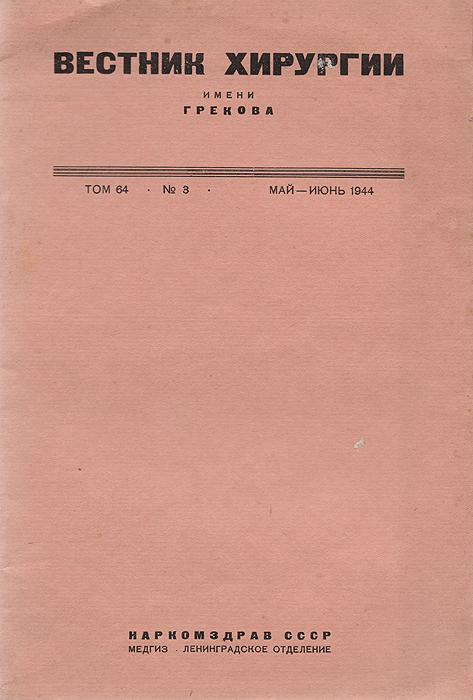 Вестник хирургии имени Грекова. Май-июнь 1944 года, том 64, № 3