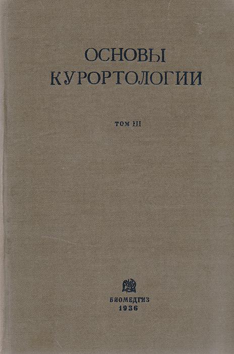 Основы курортологии. Том III. Частная курортотерапия