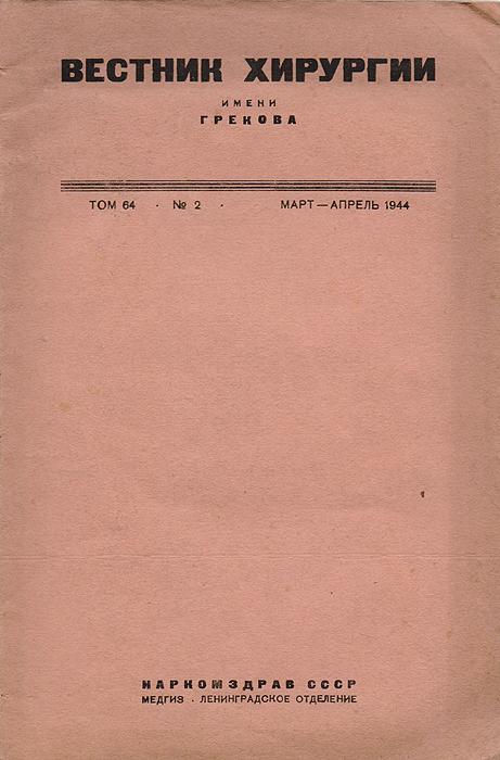 Вестник хирургии имени Грекова. Март-апрель 1944 года, том 64, №2