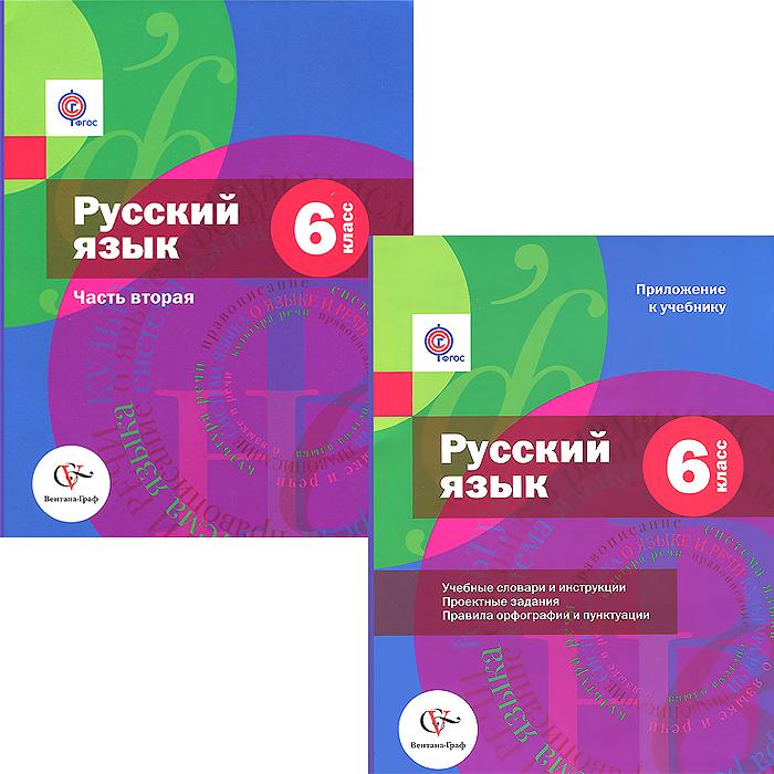 5 шмелёва по класс русскому гдз вентана граф