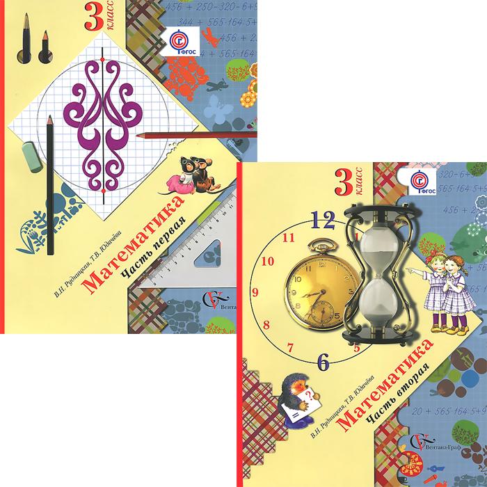 ГДЗ рабочая тетрадь по математике 4 класс Рудницкая