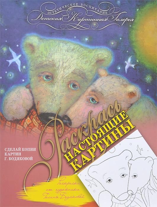 Раскрась настоящие картины. Раскраска от художника Галины Бодяковой12296407Сравните раскраски ребенка с настоящими картинами, маленькие копии которых есть на обороте обложки. Рекомендуем использовать раскраску вместе с книгой Г. Бодяковой НЕЖНОСТЬ. Книга содержит крупные изображения оригиналов картин и рассказки к ним. Вместе с ребенком вы сможете рассмотреть картины в большом формате и прочесть истории, раскрывающие их тайны.