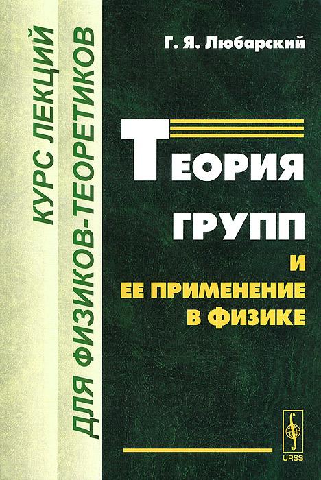 Теория групп и ее применение в физике. Курс лекций для физиков-теоретиков ( 978-5-9710-1211-5 )