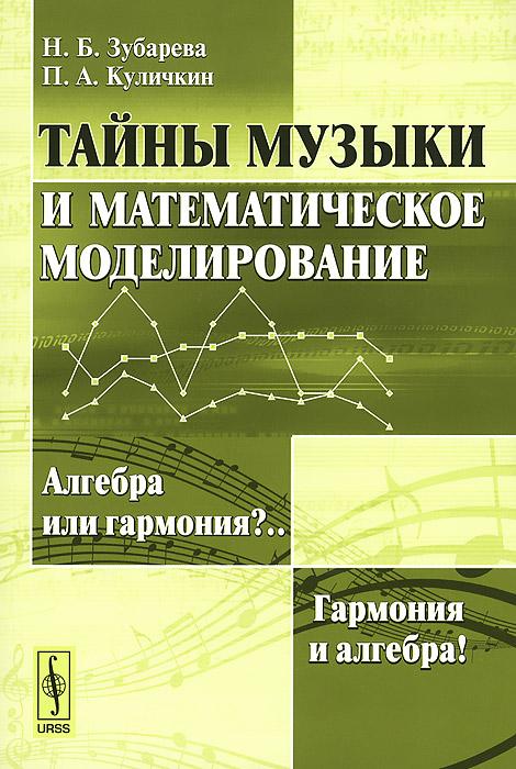 Тайны музыки и математическое моделирование. Алгебра или гармония?.. Гармония и алгебра!
