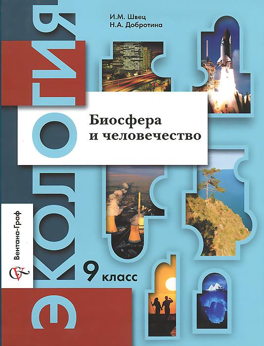 Экология. Биосфера и человечество. 9 класс. Учебное пособие ( 978-5-360-04876-3 )