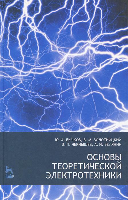 Основы теоретической электротехники. Учебное пособие