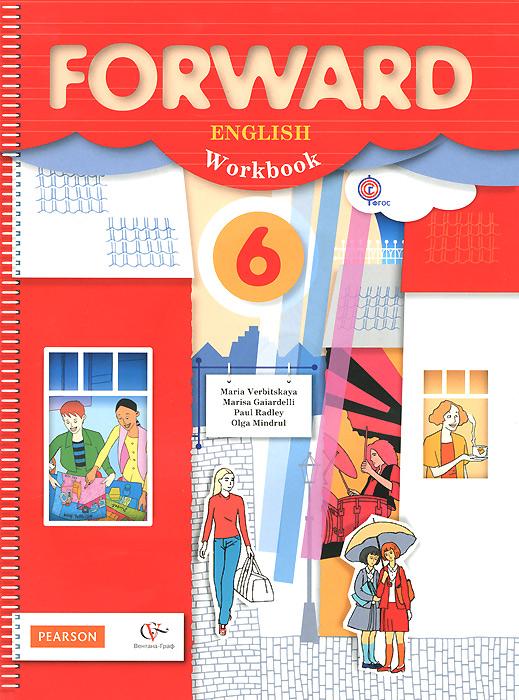 Forward English: Workbook / Английский язык. 6 класс. Рабочая тетрадь (+ CD-ROM)