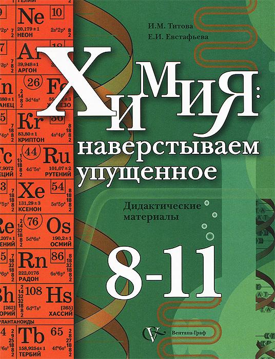 гдз к дидактическим материалам по химии11 класс