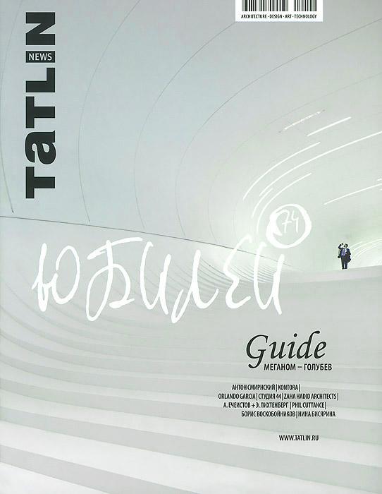 Tatlin News, №6-1(78-79)127, 2013-2014